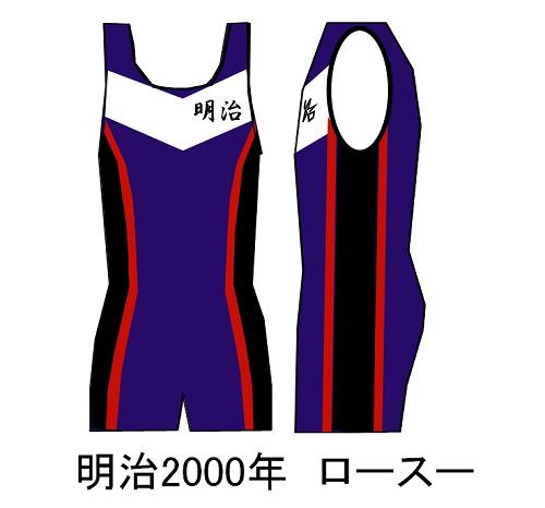 明治 2000年ロースーデザイン