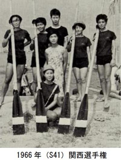 広島大 1966関西選手権女子