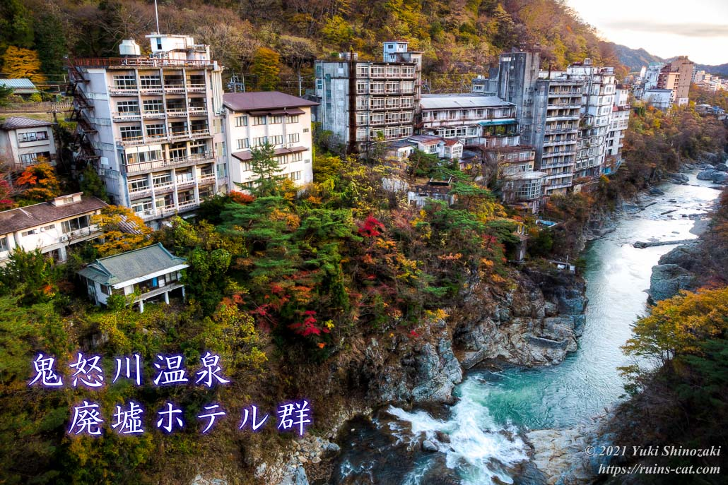 鬼怒川温泉の廃墟ホテル群 全景航空写真