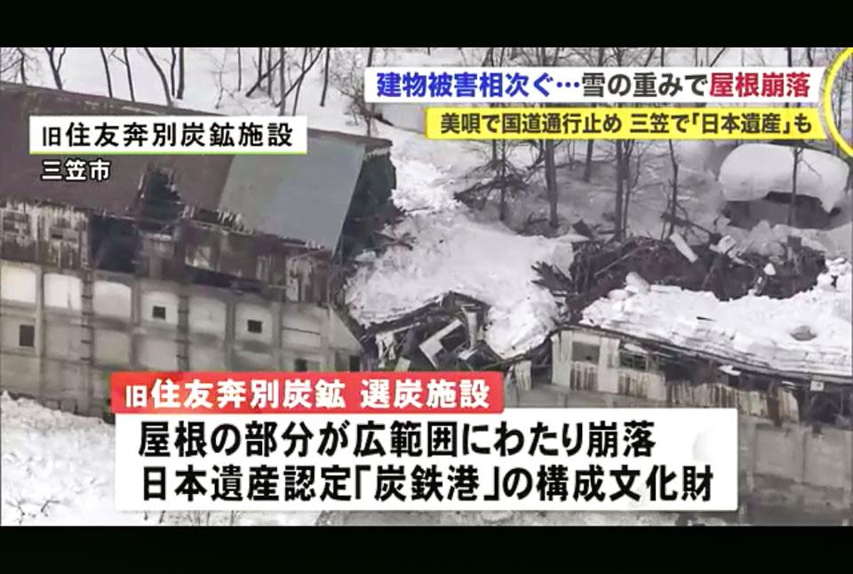旧住友奔別炭鉱のホッパーの屋根が崩落したニュース(北海道文化放送)