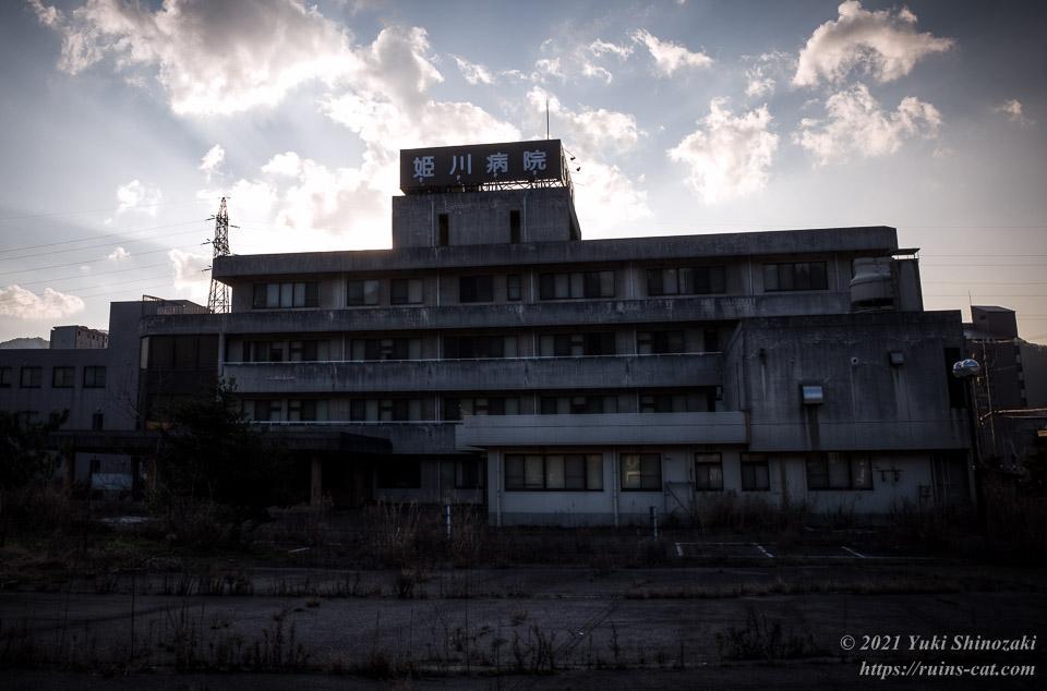 姫川病院 外観