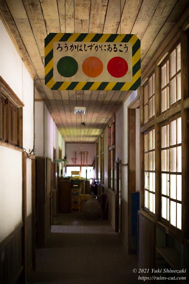 神子内小学校 信号機のある廊下