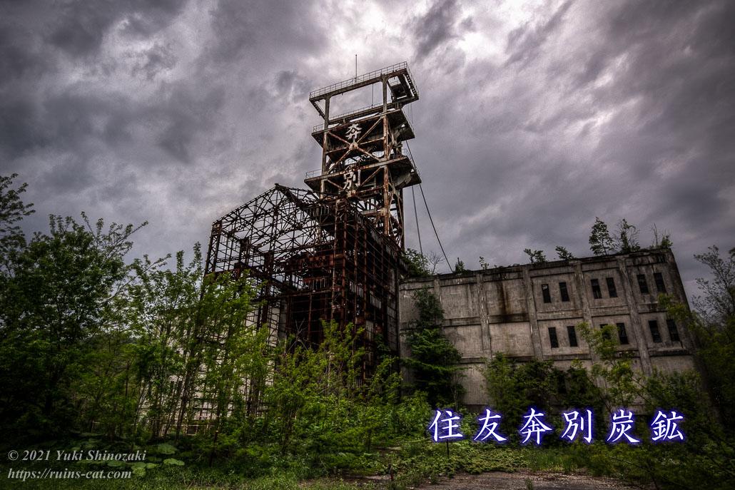 旧住友奔別炭鉱の立坑櫓を正面から見上げる