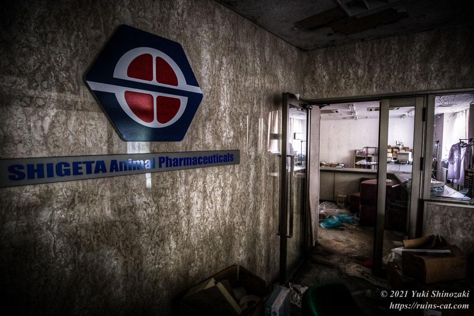 シゲタ動物薬品工業(バイオハザード研究所) 1階エントランスホール