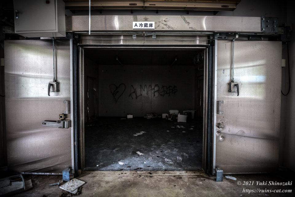 シゲタ動物薬品工業(バイオハザード研究所) A冷蔵庫