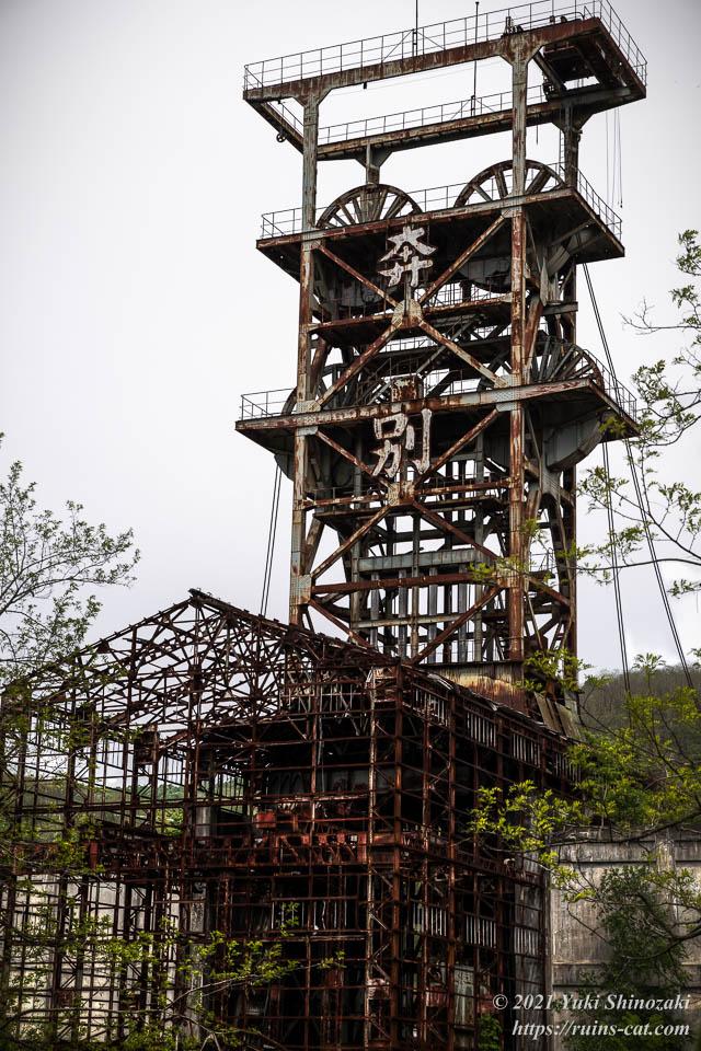 住友奔別炭鉱の立坑櫓のアップ。正面には「奔別」の文字が躍っている。
