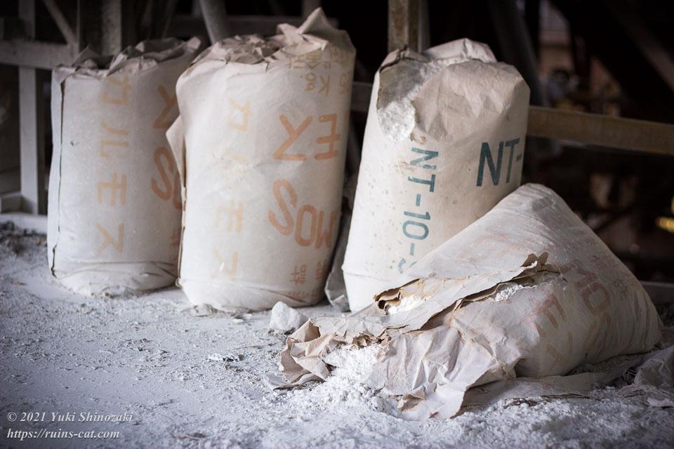 置き去りにされた製品の袋(活性化炭酸カルシウム「カルモス」)