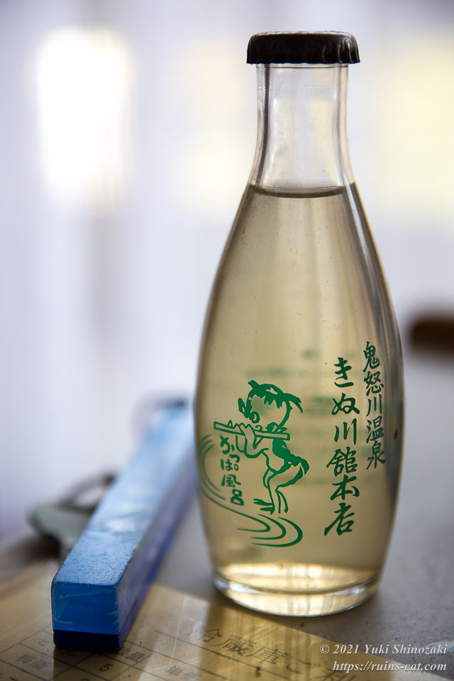 きぬ川館本店(かっぱ風呂)の公式飲料