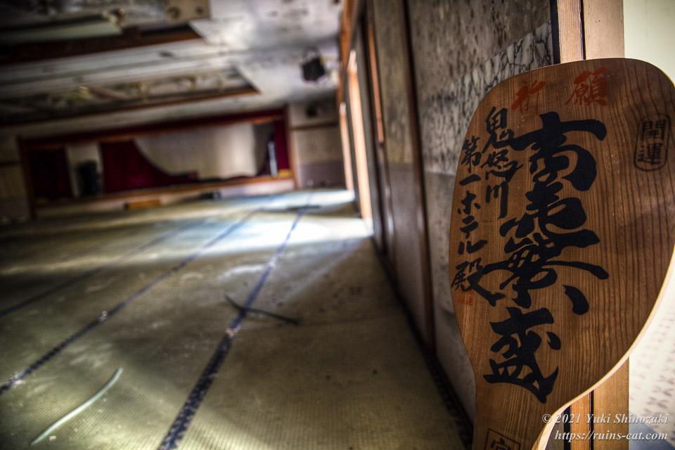 鬼怒川第一ホテルの宴会場