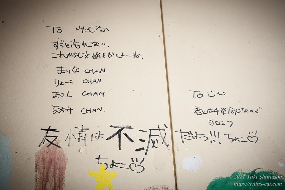 「ちよこ」さんからみんなへ宛てて書かれた壁のメッセージ