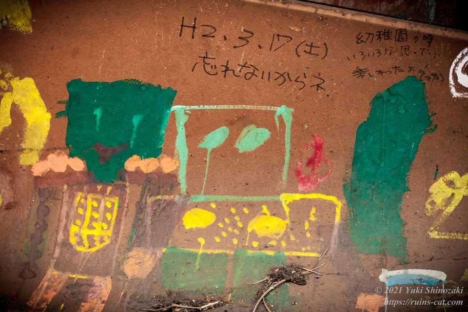 ロボットの絵と、卒園生の「忘れないからネ」のメッセージ