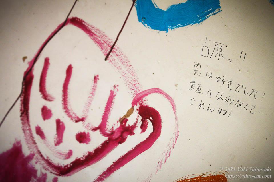 「吉原っ!! 実は好きでした! 素直になれなくてごめんね!」と書かれた壁のメッセージ