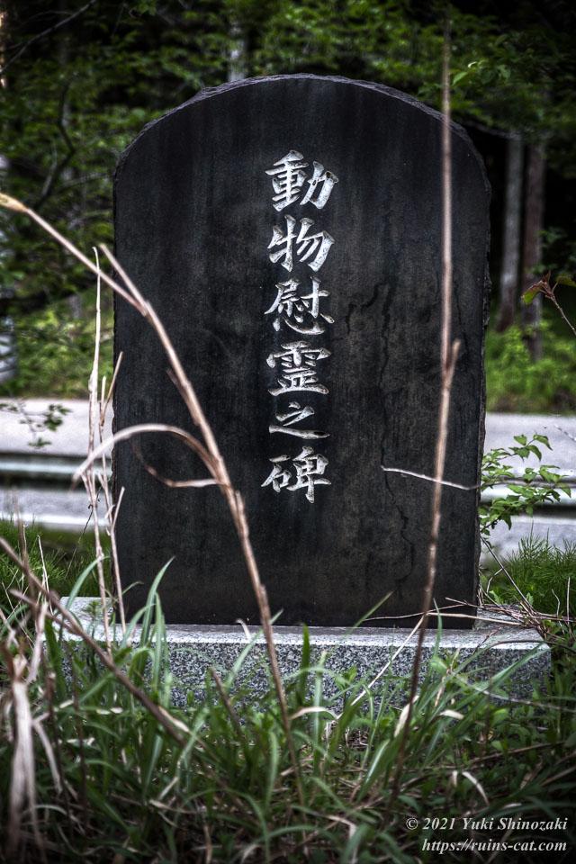 敷地の一角に建てられた動物慰霊碑