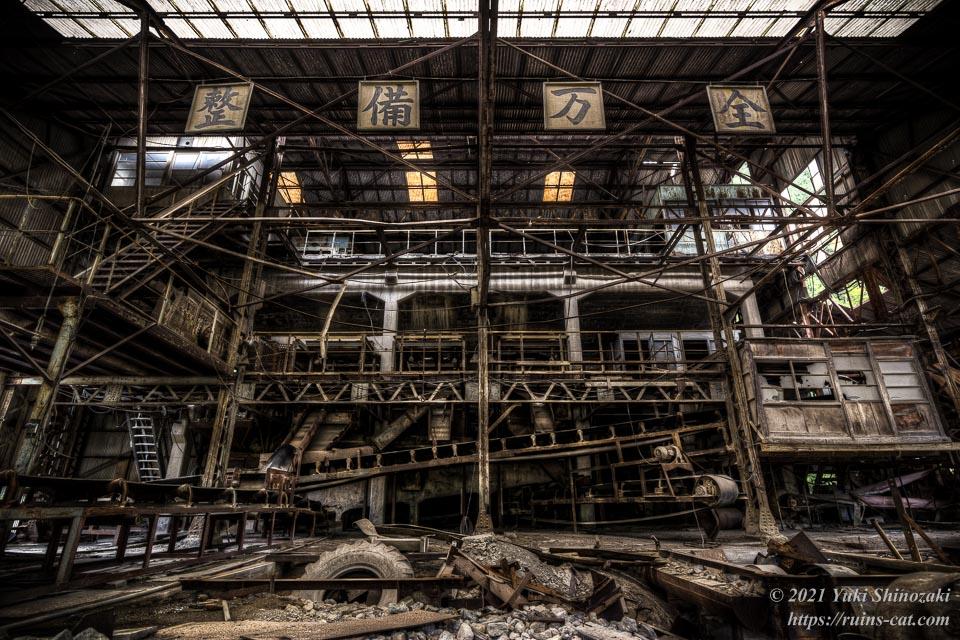足尾銅山選鉱場 「整備万全」の標語が天井に掲げられた工場内