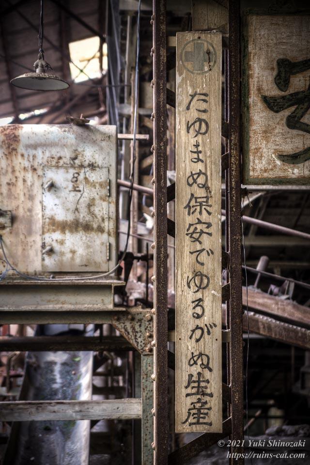 足尾銅山選鉱場 「たゆまぬ保安でゆるがぬ生産」の標語が掲げられた柱