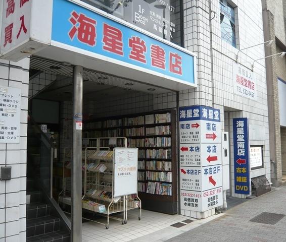 上前津・古書店5