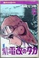 紫電改のタカ第1巻(講談社)2