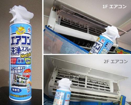 210610air-con_cleaning
