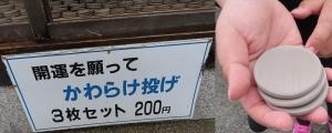 傘松公園18