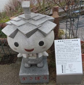 傘松公園20