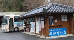 傘松公園25