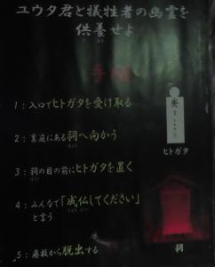 怪奇名古屋8
