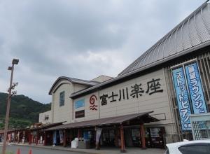 富士川楽座2