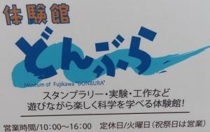 富士川楽座9-1