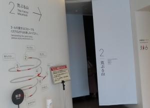 富士世界センター19