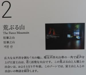 富士世界センター20