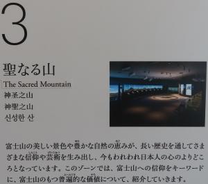富士世界センター21