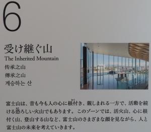 富士世界センター28