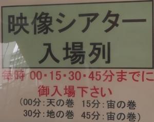 富士世界センター30