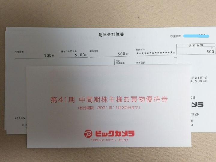 InkedIMG_20210520_ビックカメラ優待配当