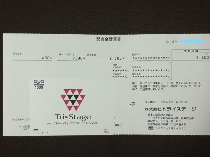 InkedIMG_20210526_トライステージ優待配当