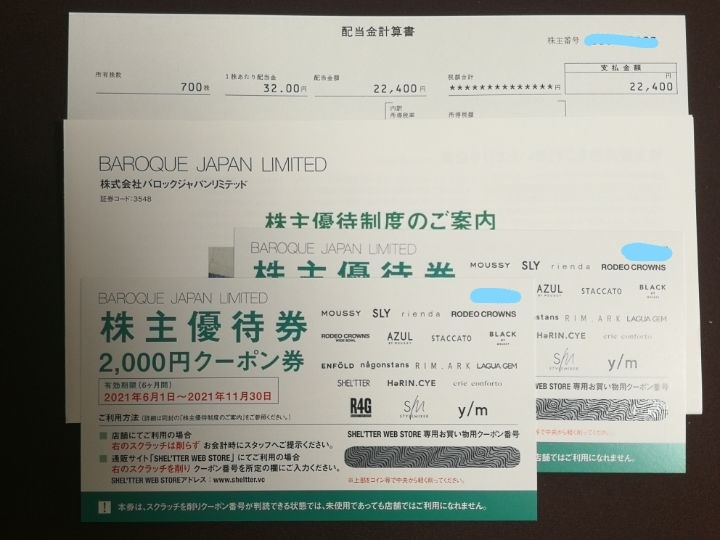 InkedIMG_20210528_BJL優待配当