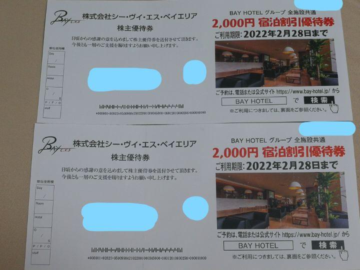InkedIMG_20210601_CVSB優待