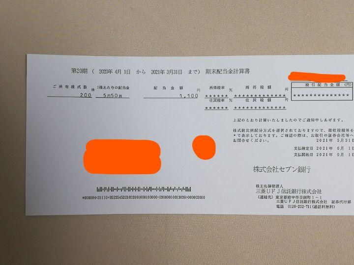 InkedIMG_20210601_セブン銀行配当