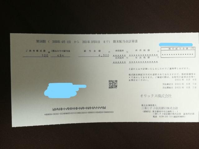 InkedIMG_20210606_オリックス配当