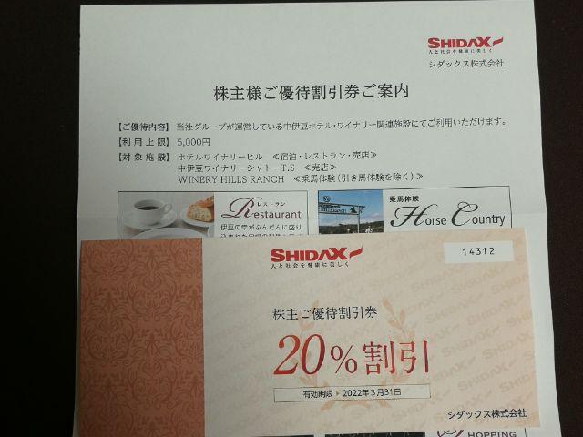 InkedIMG_20210612_シダックス優待