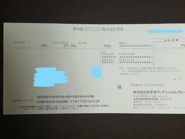 InkedIMG_20210612_みずほFG配当