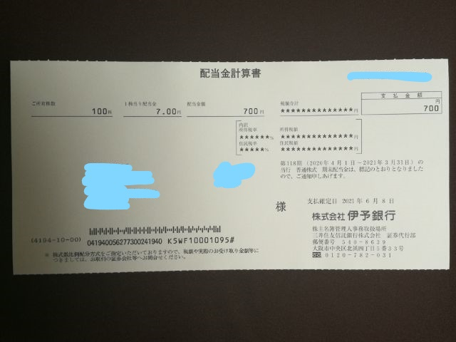 InkedIMG_20210612_伊予銀行配当
