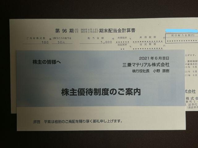 InkedIMG_20210612_三マテ優待配当