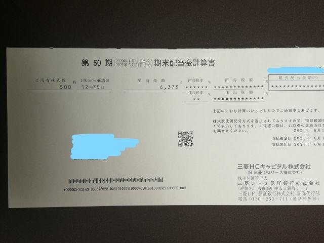 InkedIMG_20210612_三菱HCキャピタル配当