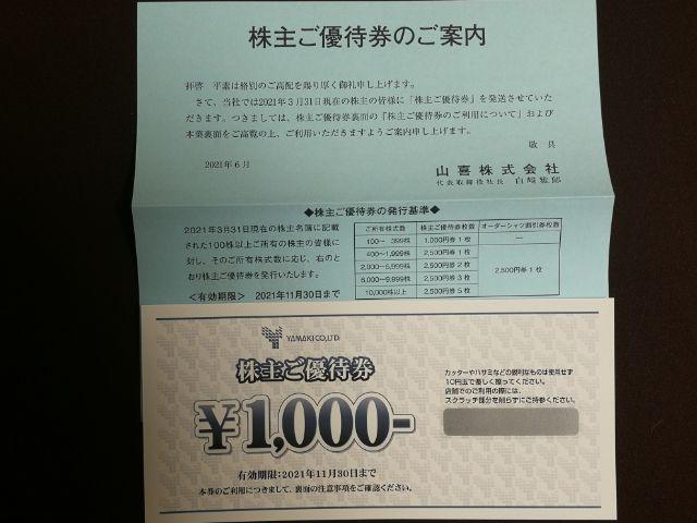 InkedIMG_20210612_山喜優待