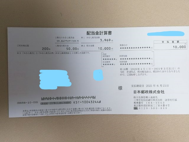 InkedIMG_20210618_日本郵政配当