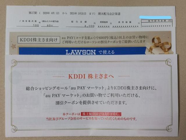 InkedIMG_20210624_KDDI配当