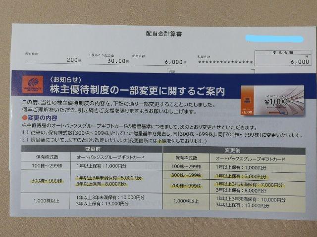 InkedIMG_20210624_オートバックス配当