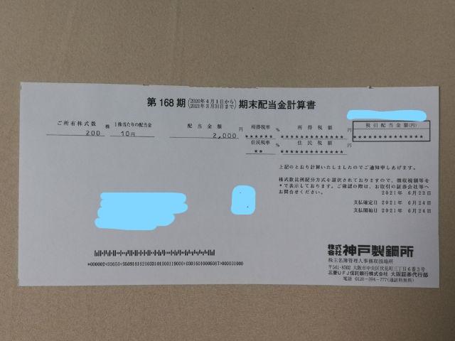 InkedIMG_20210624_コベルコ配当