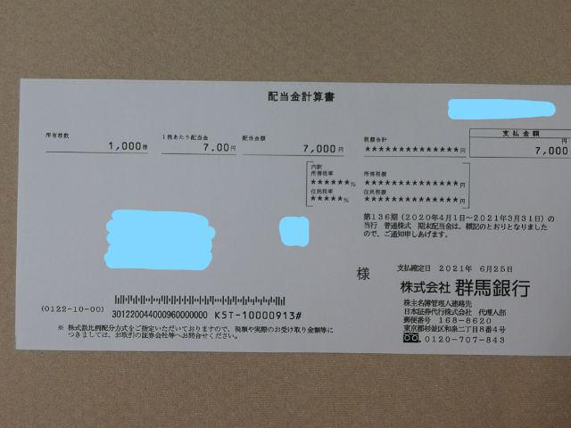 InkedIMG_20210625_群馬銀行配当